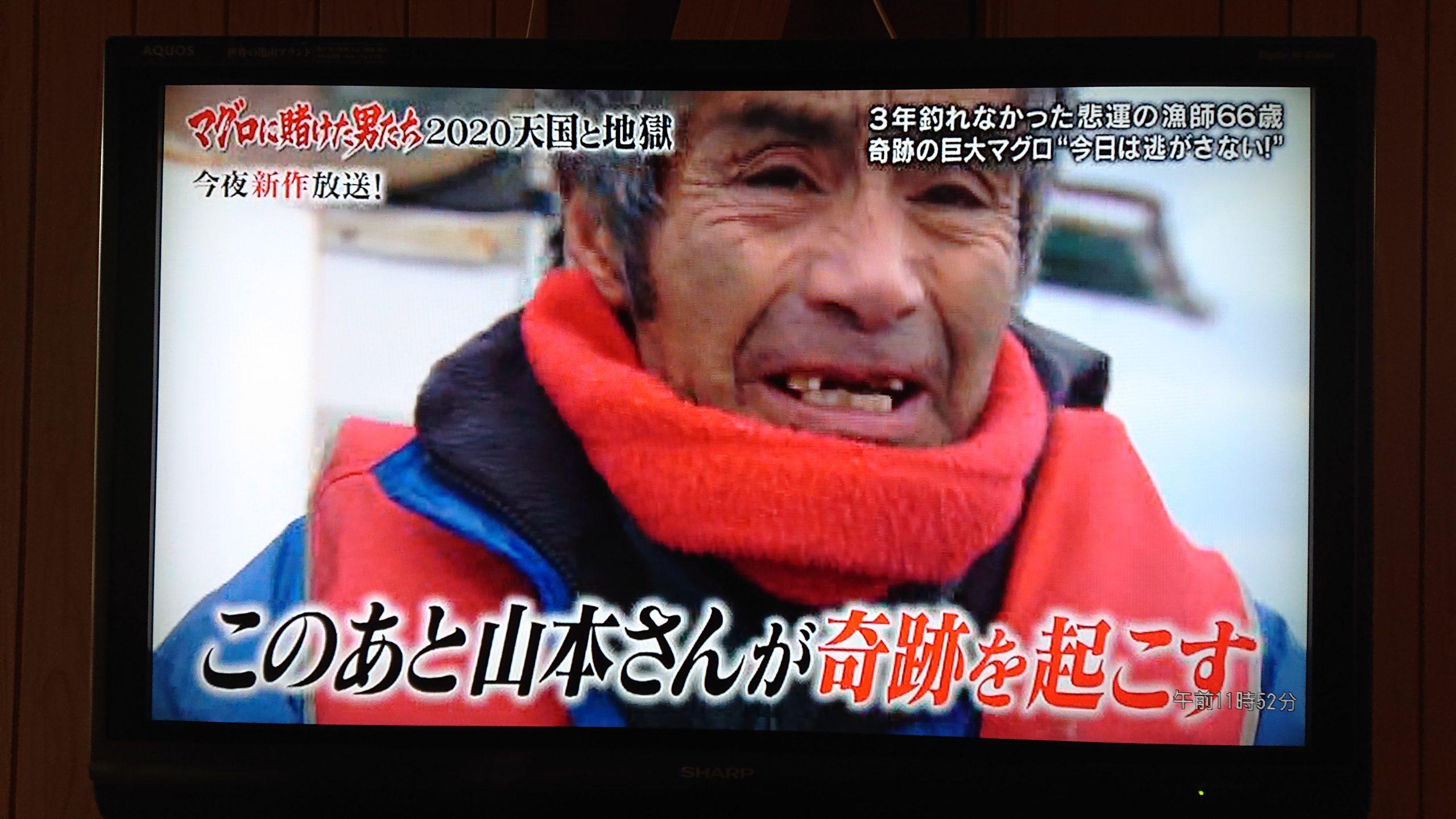 大間 の マグロ 山本 さん